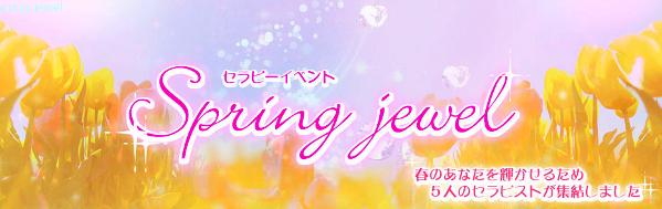 セラピーイベント『Spring jewel』のお知らせ。